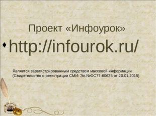 Проект «Инфоурок» http://infourok.ru/ Является зарегистрированным средством