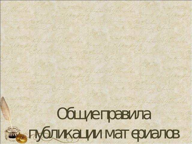 Общие правила публикации материалов