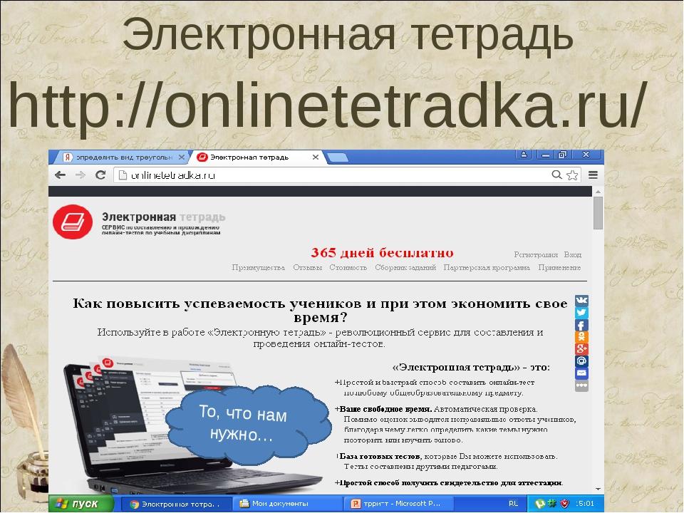 Электронная тетрадь http://onlinetetradka.ru/ То, что нам нужно…