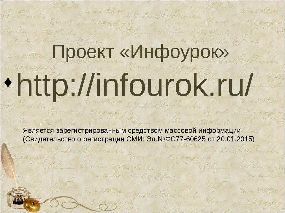 Проект «Инфоурок» http://infourok.ru/ Является зарегистрированным средством...