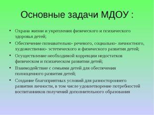 Основные задачи МДОУ : Охрана жизни и укрепления физического и психического з