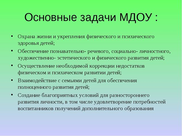 Основные задачи МДОУ : Охрана жизни и укрепления физического и психического з...