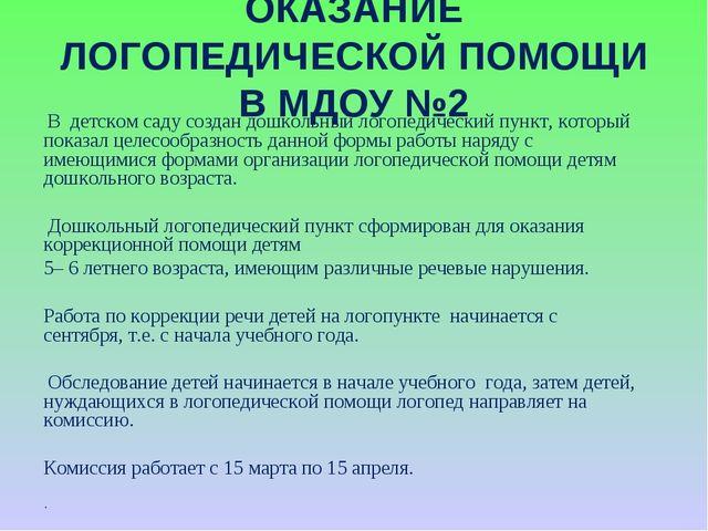 ОКАЗАНИЕ ЛОГОПЕДИЧЕСКОЙ ПОМОЩИ В МДОУ №2 В детском саду создан дошкольный лог...