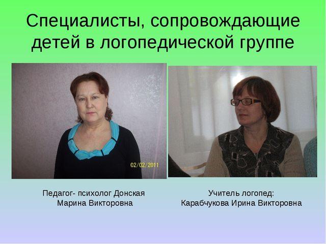 Специалисты, сопровождающие детей в логопедической группе Педагог- психолог Д...