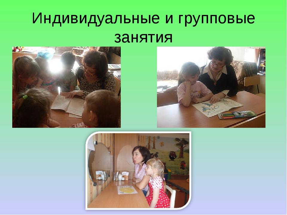 Индивидуальные и групповые занятия