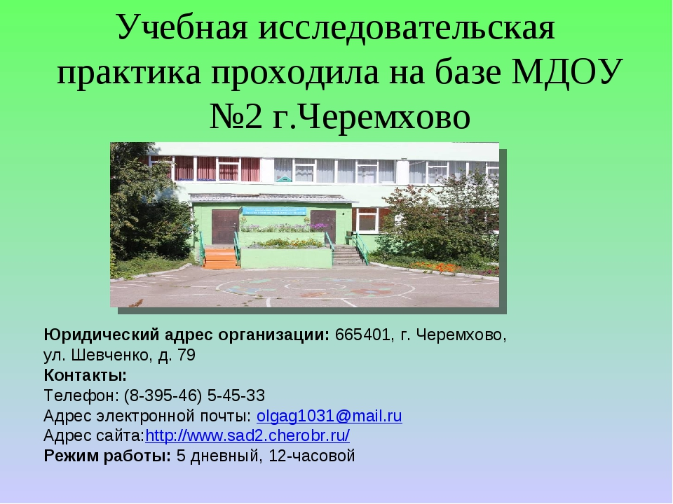 Учебная исследовательская практика проходила на базе МДОУ №2 г.Черемхово Юрид...