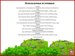 Загадки http://glashamoscow.ru/animators-for-children/puzzles-for-kids/puzzle