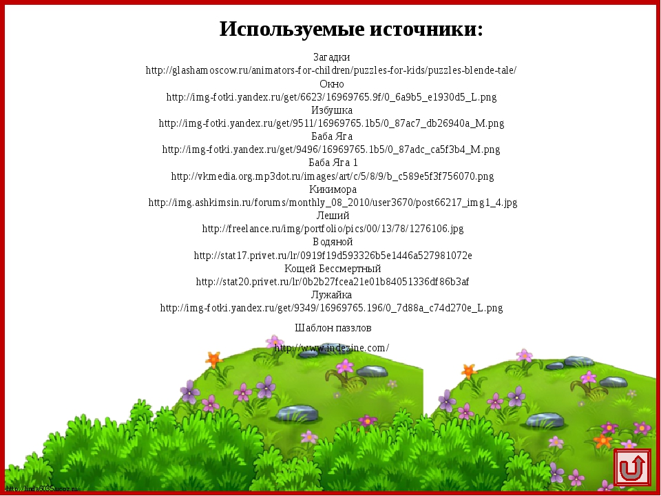 Загадки http://glashamoscow.ru/animators-for-children/puzzles-for-kids/puzzle...
