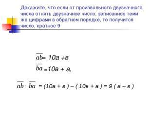 Докажите, что если от произвольного двузначного числа отнять двузначное число