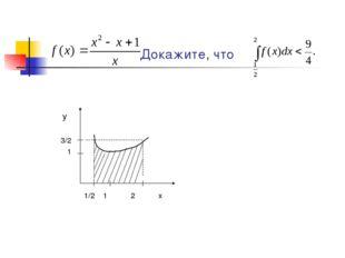 Докажите, что y 3/2 1 1/2 1 2 x