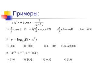 Примеры: 1. 1) 2) 3) 4) , 2. 1) [-3;3] 2) [0;3) 3) (- ;0) 4) (-3;3) 3. 1) [-2