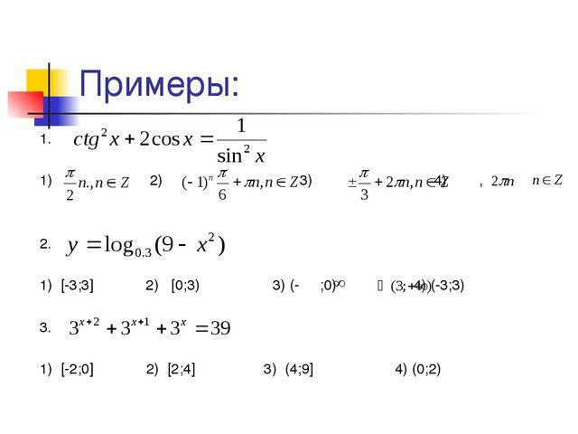Примеры: 1. 1) 2) 3) 4) , 2. 1) [-3;3] 2) [0;3) 3) (- ;0) 4) (-3;3) 3. 1) [-2...