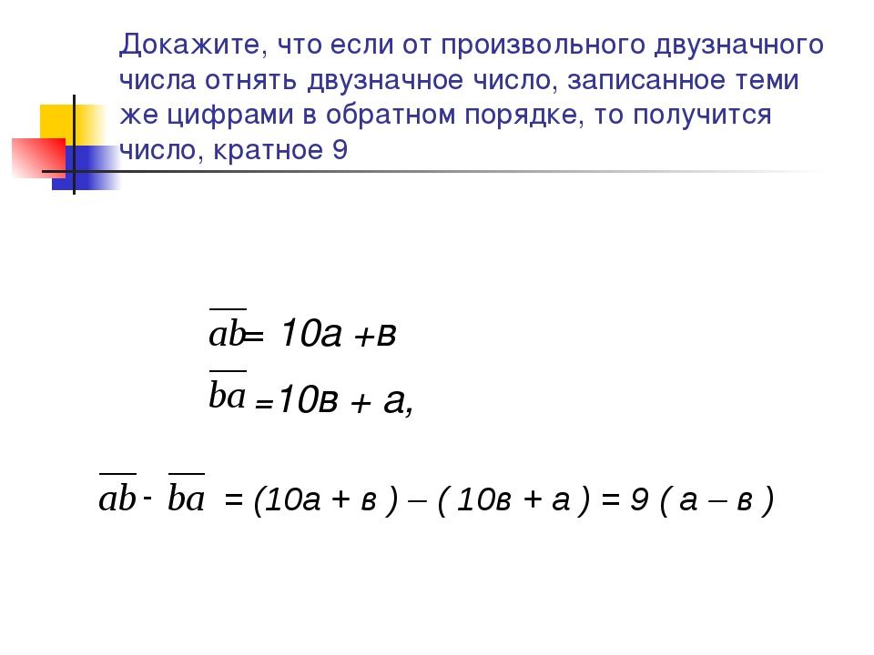 Докажите, что если от произвольного двузначного числа отнять двузначное число...