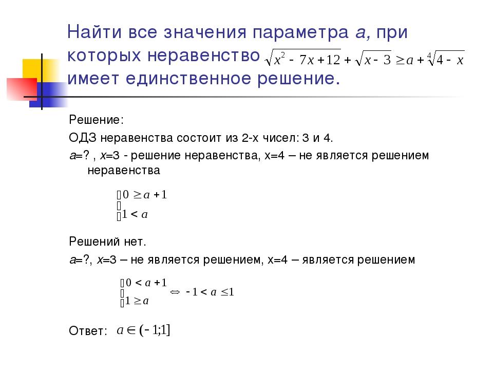 Найти все значения параметра а, при которых неравенство имеет единственное ре...