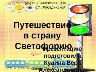 Путешествие в страну Светофорию Презентацию подготовила Кудина Вера Александр