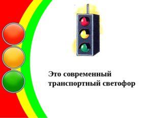 Светофор – греческое слово, оно означает «несущий свет». Это современный тран