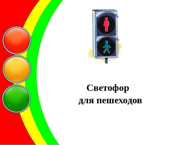 Светофор – греческое слово, оно означает «несущий свет». Светофор для пешеходов