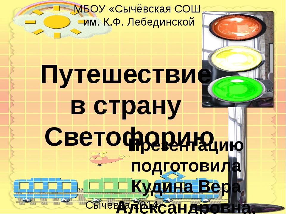 Путешествие в страну Светофорию Презентацию подготовила Кудина Вера Александр...