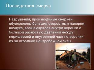 Разрушения, производимые смерчем, обусловлены большим скоростным напором возд