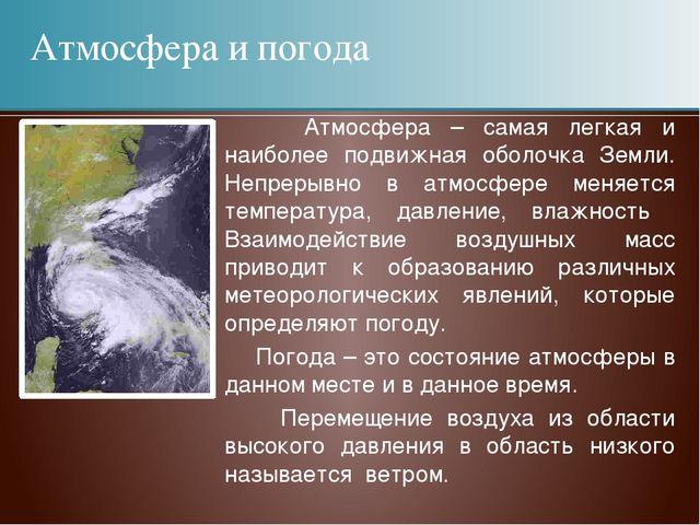 Атмосфера и погода Атмосфера – самая легкая и наиболее подвижная оболочка Зем...
