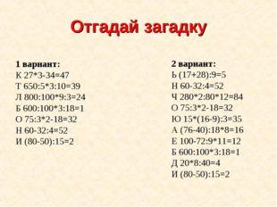 Отгадай загадку 2 вариант: Ь (17+28):9=5 Н 60-32:4=52 Ч 280*2:80*12=84 О 75:3