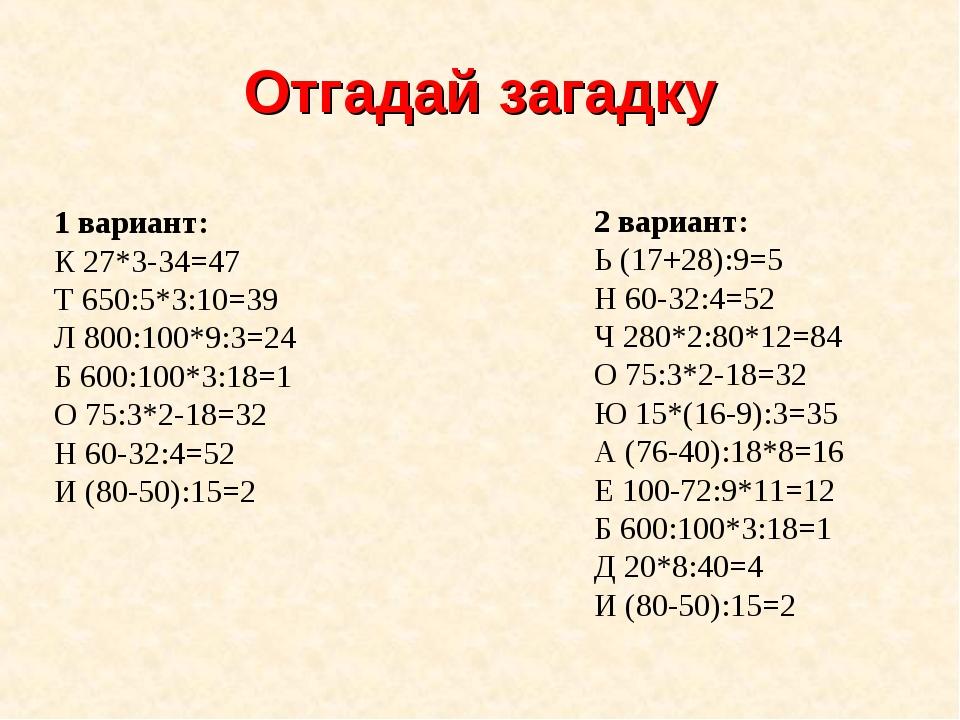 Отгадай загадку 2 вариант: Ь (17+28):9=5 Н 60-32:4=52 Ч 280*2:80*12=84 О 75:3...