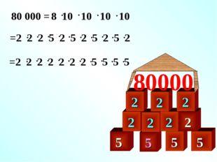 5 80 000 = 5 5 5 2 2 2 2 2 2 2 80000
