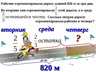 Рабочие отремонтировали дорогу длиной 820 м за три дня. Во вторник они отремо