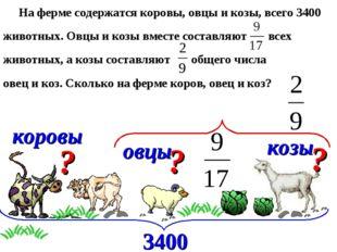 коровы овцы козы ? ? ? На ферме содержатся коровы, овцы и козы, всего 3400 жи