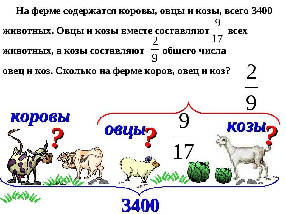 коровы овцы козы ? ? ? На ферме содержатся коровы, овцы и козы, всего 3400 жи...