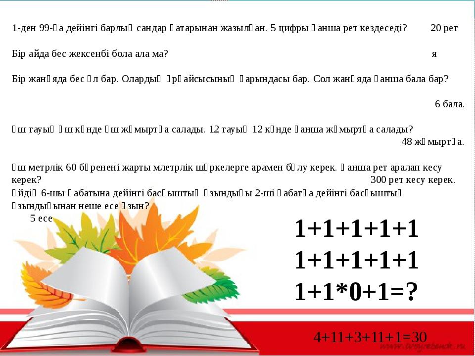 1+1+1+1+1 1+1+1+1+1 1+1*0+1=? 4+11+3+11+1=30 1-ден 99-ға дейінгі барлық санд...