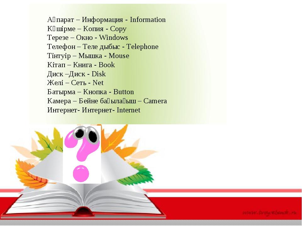 Ақпарат – Информация - Information Көшірме – Копия - Copy Терезе – Окно - Wi...
