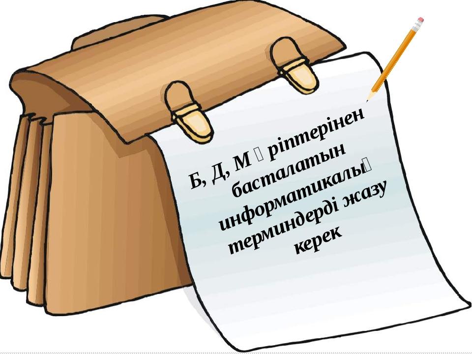 Кезең шарты Б, Д, М әріптерінен басталатын информатикалық терминдерді жазу к...