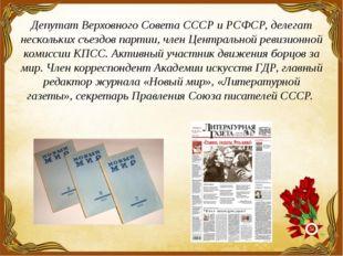 Депутат Верховного Совета СССР и РСФСР, делегат нескольких съездов партии, чл
