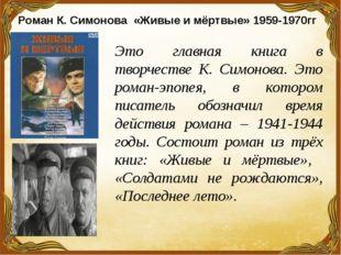 Роман К. Симонова «Живые и мёртвые» 1959-1970гг Это главная книга в творчеств
