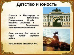 Детство и юность Родился в Петрограде в семье полковника Генерального Штаба М