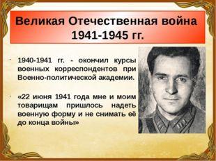 Великая Отечественная война 1941-1945 гг. 1940-1941 гг. - окончил курсы военн