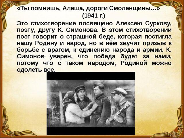 «Ты помнишь, Алеша, дороги Смоленщины…» (1941 г.) Это стихотворение посвящен...