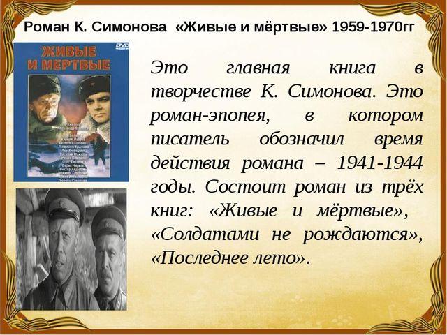 Роман К. Симонова «Живые и мёртвые» 1959-1970гг Это главная книга в творчеств...