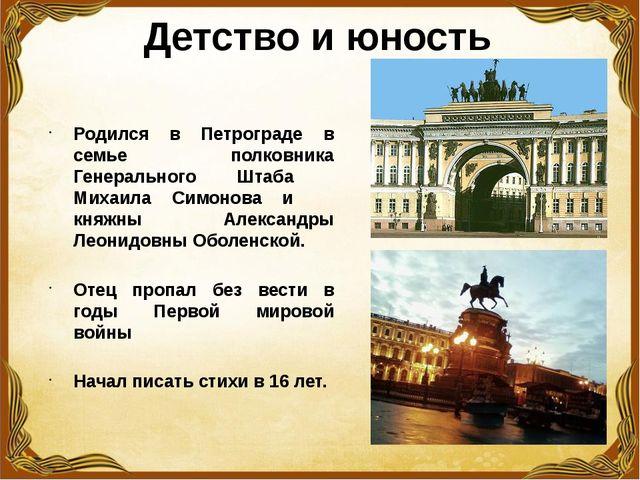 Детство и юность Родился в Петрограде в семье полковника Генерального Штаба М...