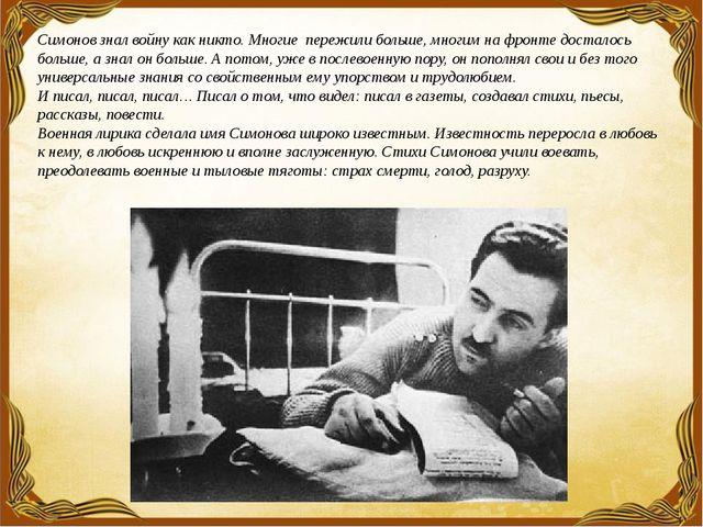 Симонов знал войну как никто. Многие пережили больше, многим на фронте достал...