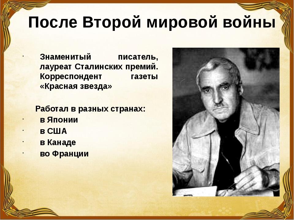 После Второй мировой войны Знаменитый писатель, лауреат Сталинских премий. Ко...