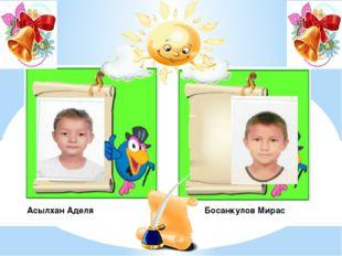 Асылхан Аделя Босанкулов Мирас