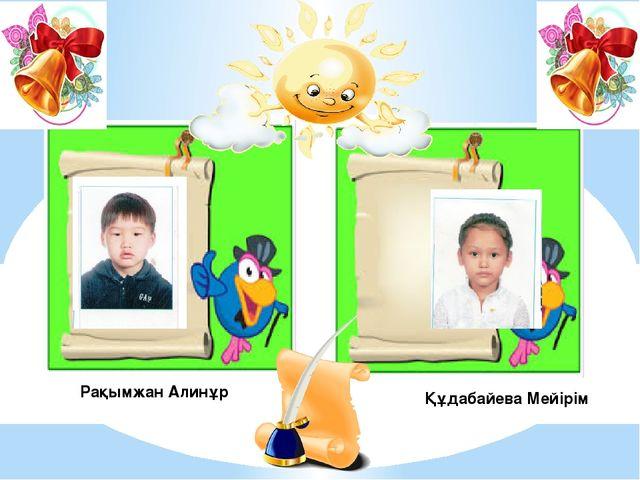 Рақымжан Алинұр Құдабайева Мейірім