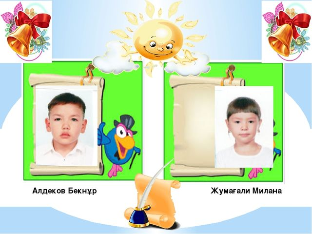 Алдеков Бекнұр Жумағали Милана