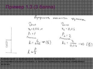 Пример 1.3 (3 балла) Комментарий: в приведенном примере небрежно выполнен рис