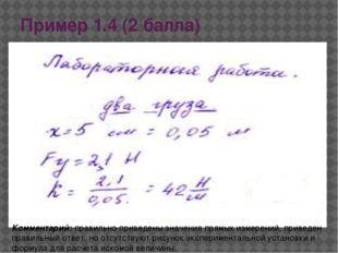Пример 1.4 (2 балла) Комментарий: правильно приведены значения прямых измерен