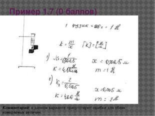 Пример 1.7 (0 баллов) Комментарий: в данном варианте присутствуют ошибки для
