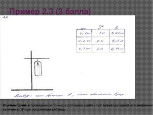 Пример 2.3 (3 балла) Комментарий: в приведенном примере допущена ошибка при п