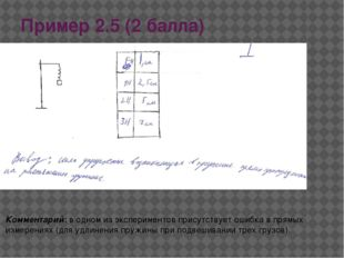 Пример 2.5 (2 балла) Комментарий: в одном из экспериментов присутствует ошибк